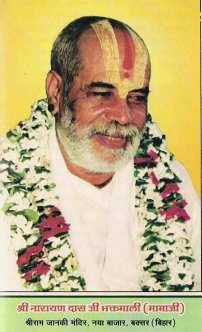 Narayan das bhaktamali ji buxar bihar