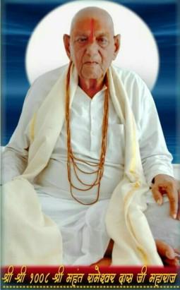 Purnbairathi Sri Swami Rameshwar das ji