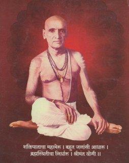 Yogiraj Sri Gulvani maharaj